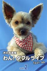 犬の写真集わん!ダフルライフ feat.gg vol.2