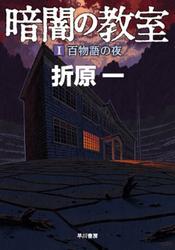 暗闇の教室 1 百物語の夜 1