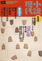 小説現代 2015年12月号