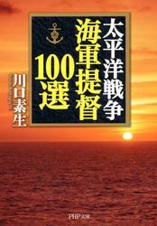 太平洋戦争 海軍提督100選