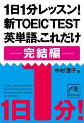 1日1分レッスン!新TOEIC Test 英単語、これだけ 完結編