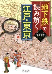 「地下鉄」で読み解く江戸・東京