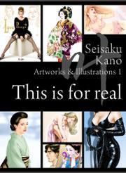 叶精作 作品集 Seisaku Kano Artworks & Illustrations 1 「This is for real」
