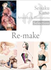 叶精作 作品集 2(分冊版 4/4)Seisaku Kano Artworks & illustrations Selection - Re-make