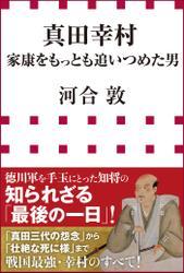 真田幸村 家康をもっとも追いつめた男(小学館新書)