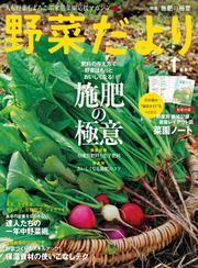 野菜だより (2016年1月号)