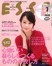 ESSE(エッセ) (臨時増刊・2016年新年号)