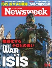 ニューズウィーク日本版 (2015年12/8号)