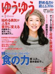 ゆうゆう (2016年1月号)