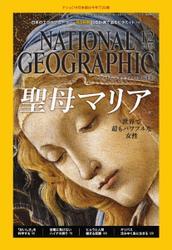 ナショナル ジオグラフィック日本版 (2015年12月号)