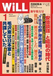 月刊WiLL(マンスリーウイル) (1月号)