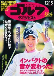 週刊ゴルフダイジェスト (2015/12/15号)