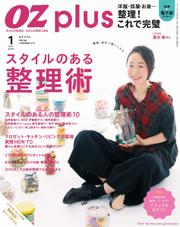 OZplus(オズプラス)  (2016年1月号)