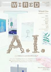 WIRED(ワイアード) (Vol.20)