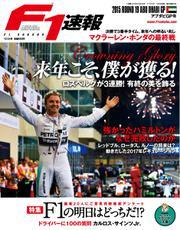 F1速報 (2015 Rd19 アブダビGP号)