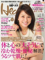 日経ヘルス (2016年1月号)