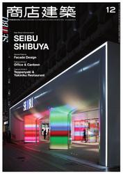 商店建築 (2015年12月号)