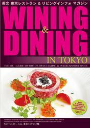 WINING & DINING in TOKYO(ワイニング&ダイニング・イン・東京) 44