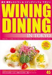 WINING & DINING in TOKYO(ワイニング&ダイニング・イン・東京) 45