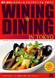 WINING & DINING in TOKYO(ワイニング&ダイニング・イン・東京) 46