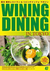 WINING & DINING in TOKYO(ワイニング&ダイニング・イン・東京) 47