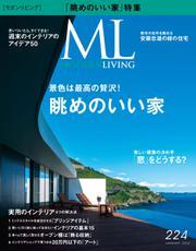 モダンリビング(MODERN LIVING) (No.224)