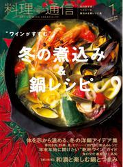料理通信 (2016年1月号)