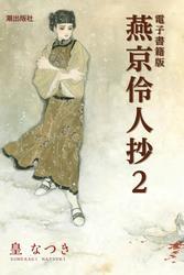 電子書籍版 燕京伶人抄