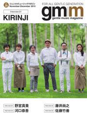 Gentle music magazine vol.28