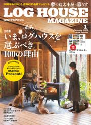 LOG HOUSE MAGAZINE(ログハウスマガジン)  (2016年1月号)
