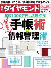 週刊ダイヤモンド (2015年12/12号)