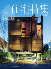 新建築住宅特集 (2015年12月号)