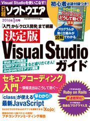 日経ソフトウエア (2016年1月号)