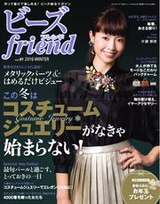 ビーズfriend (Vol.49)