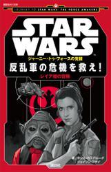 STAR WARS ジャーニー・トゥ・フォースの覚醒 反乱軍の危機を救え! レイア姫の冒険