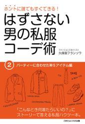 はずさない男の私服コーデ術(2)