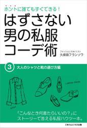 はずさない男の私服コーデ術(3)