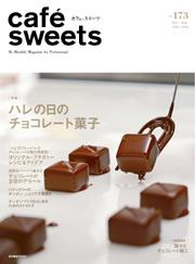 cafe-sweets(カフェスイーツ) (vol.173)
