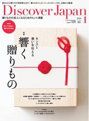 Discover Japan (2016年1月号)