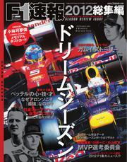 F1速報 (2012 総集編)