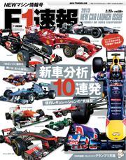 F1速報 (2013 NEWマシン情報号)