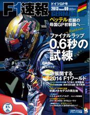 F1速報 (2013 Rd09 ドイツGP号)