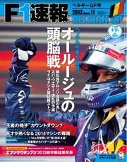 F1速報 (2013 Rd11 ベルギーGP号)