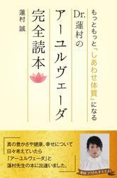 もっともっと「しあわせ体質」になる Dr.蓮村のアーユルヴェーダ完全読本