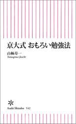 京大式 おもろい勉強法