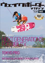 Wakeboarder. 60号