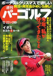 週刊 パーゴルフ (2015/12/22号)