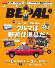 BE-PAL(ビーパル) (2016年1月号)