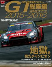 スーパーGT 公式ガイドブック (2015-2016 総集編)