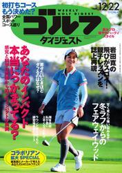 週刊ゴルフダイジェスト (2015/12/22号)